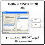 آموزش پی ال سی دلتا ،ISPSOFT20 ، انتخاب دستور APIs