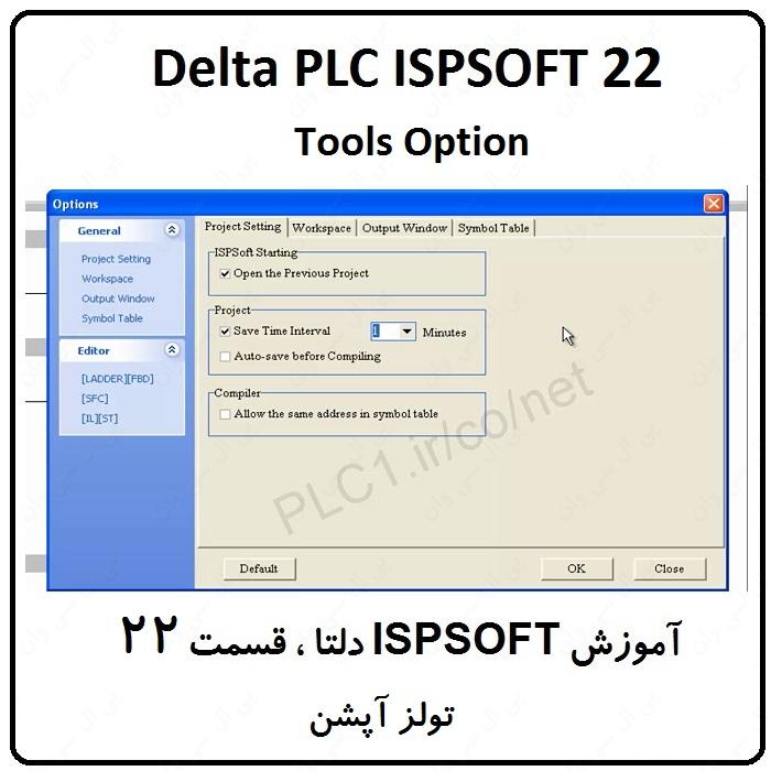 آموزش پی ال سی دلتا ،ISPSOFT22 ، Tools Option