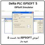 آموزش پی ال سی دلتا ،ISPSOFT 5 ، شبیه ساز
