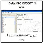 آموزش پی ال سی دلتا ،ISPSOFT9 ، راهنما نرم افزار