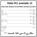 مثال PLC دلتا – Alternate Output Circuit-With Latched Function 10