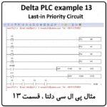 مثال PLC دلتا – Last-in Priority Circuit 13