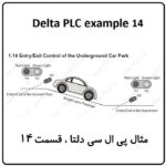 مثال PLC دلتا – Entry-Exit Control of the Underground Car Park 14