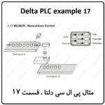 مثال PLC دلتا – MC-MCR – Manual-Auto Control 17