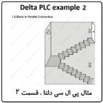 مثال PLC دلتا – Block in Parallel Connection 2