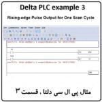 مثال PLC دلتا – Rising-edge Pulse Output for One Scan Cycle 3