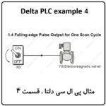 مثال PLC دلتا – Falling-edge Pulse Output for One Scan Cycle 4