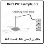 مثال PLC دلتا – Latching Control Circuit 5.1