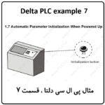 مثال PLC دلتا – Auto Parameter Initialization When Powered Up 7