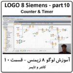 آموزش LOGO زیمنس ، 10 ، کانتر ، تایمر