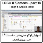 آموزش LOGO زیمنس ، 16 ، تایمر ورودی آنالوگ