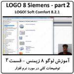 آموزش LOGO زیمنس ، 2 ، درباره نرم افزار