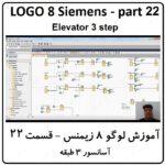 آموزش LOGO زیمنس ، 22 ، آسانسور 3 طبقه