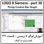 آموزش LOGO زیمنس ، 39 ، کنترل پمپ بار گراف