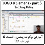 آموزش LOGO زیمنس ، 5 ، Latching Relay