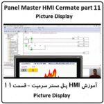 آموزش HMI پنل مستر ، 11 ، Picture Display