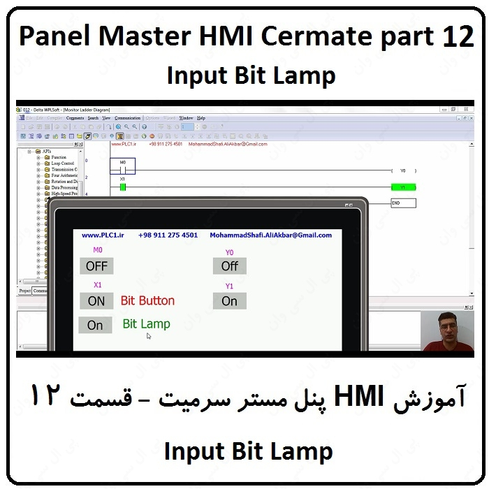 آموزش HMI پنل مستر ، 12 ، Input Bit Lamp