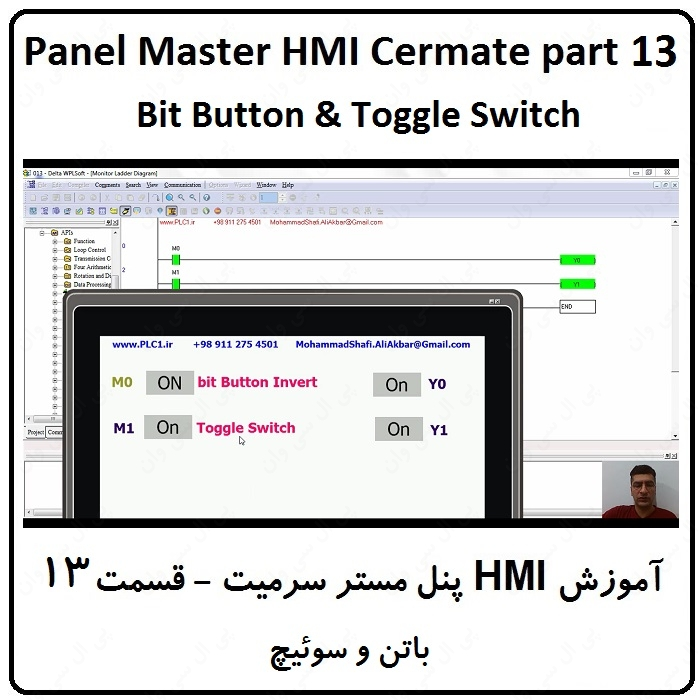 آموزش HMI پنل مستر ، 13 ، Bit Button & Toggle Switch