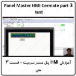 آموزش HMI پنل مستر ، 3 ، متن