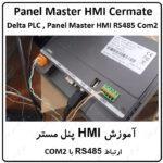 آموزش HMI پنل مستر ، ارتباط RS485 COM2 بین HMIپنل مستر و PLC دلتا