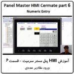 آموزش HMI پنل مستر ، 6 ، ورود مقادیر عددی