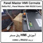 آموزش HMI پنل مستر ، ارتباط RS232 COM1 بین HMIپنل مستر و PLC دلتا