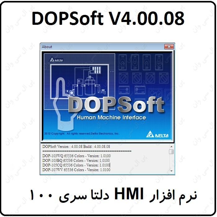 نرم افزار HMI دلتا DOPSoft 4.00.08.08