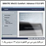 نرم افزار WinCC Comfort/Advance V13.0 SP1
