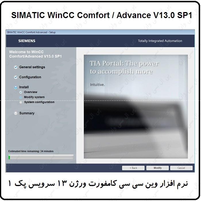 نرم افزار WinCC Comfort/Advance V13.0 SP1