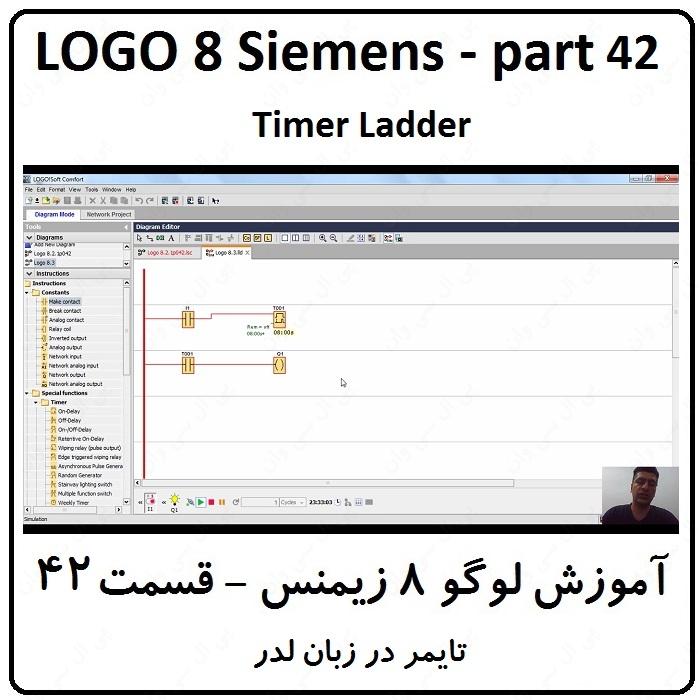 آموزش LOGO زیمنس ، 42 ، تایمر در زبان لدر