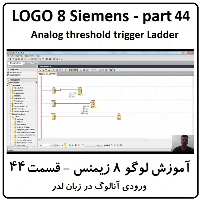آموزش LOGO زیمنس ، 44 ، ورودی آنالوگ در زبان لدر