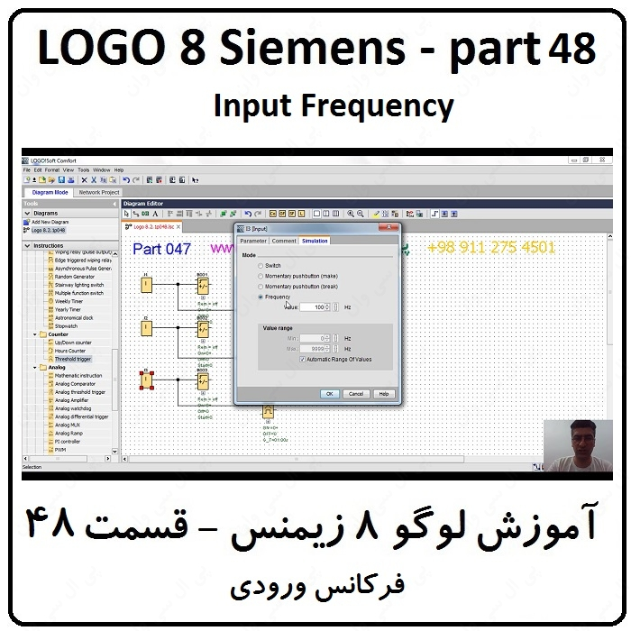 آموزش LOGO زیمنس ، 48 ، فرکانس ورودی