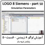 آموزش LOGO زیمنس ، 50 ، پارامتر سیمولیشن