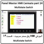 آموزش HMI پنل مستر ، 14 ، Multistate Switch
