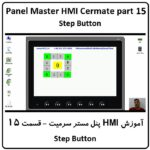آموزش HMI پنل مستر ، 15 ، Step Button