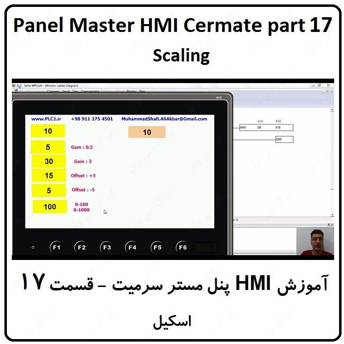 آموزش HMI پنل مستر ، 17 ، Scaling