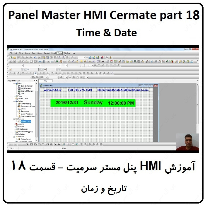 آموزش HMI پنل مستر ، 18 ، تاریخ و زمان