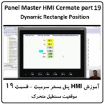 آموزش HMI پنل مستر ، 19 ، Dynamic Rectangle Position