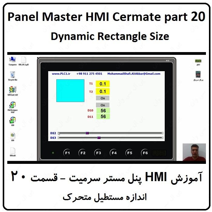 آموزش HMI پنل مستر ، 20 ، Dynamic Rectangle Size