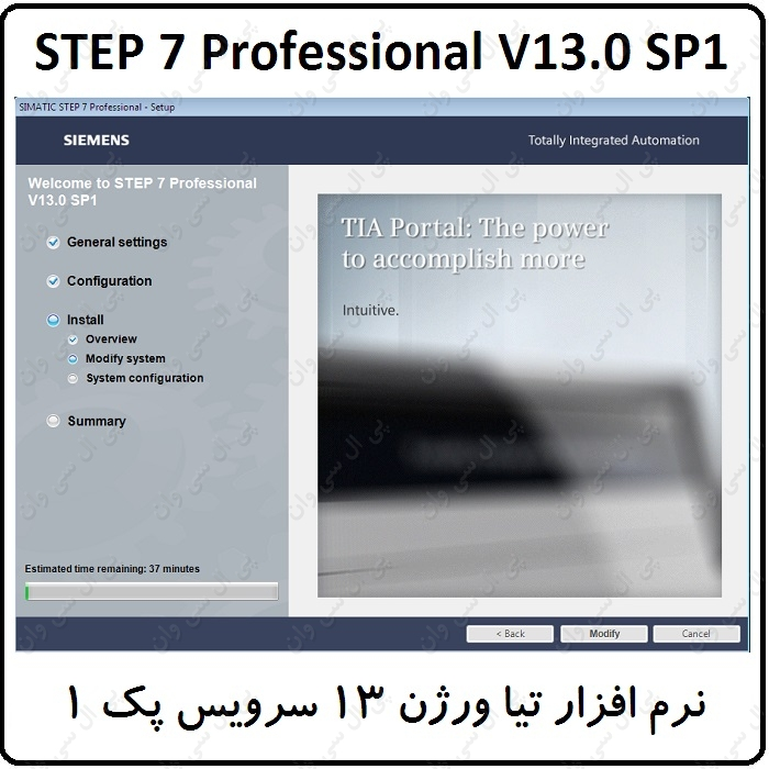 نرم افزار Step7 Professional v13.0 SP1