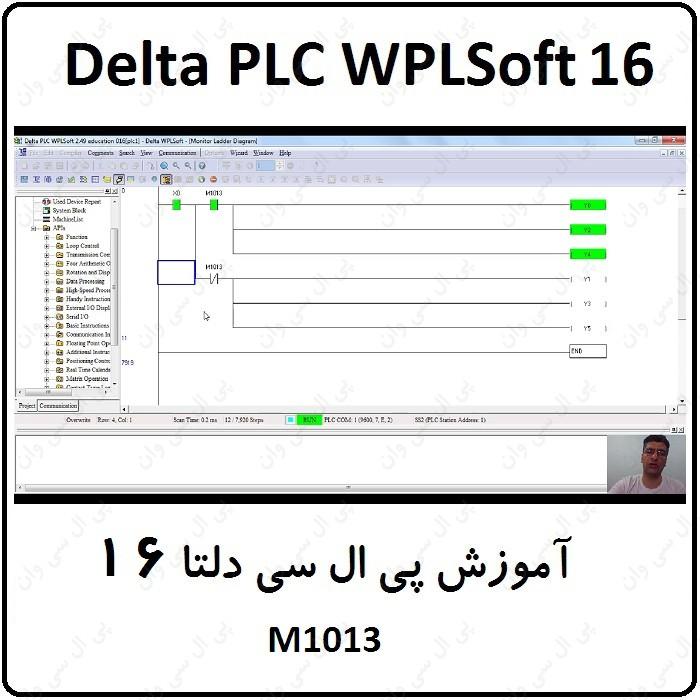 آموزش پی ال سی دلتا ، 16 ، مموری M1013
