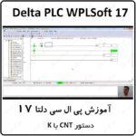 آموزش پی ال سی دلتا ، 17 ، دستور CNT با K