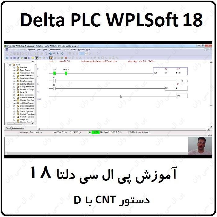 آموزش پی ال سی دلتا ، 18 ، دستور CNT با D