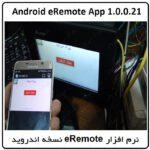 نرم افزار Android eRemote App 1.0.0.21