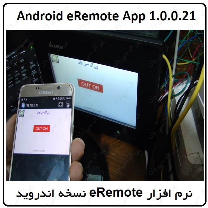 نرم افزار Android eRemote App 1.0.0.21