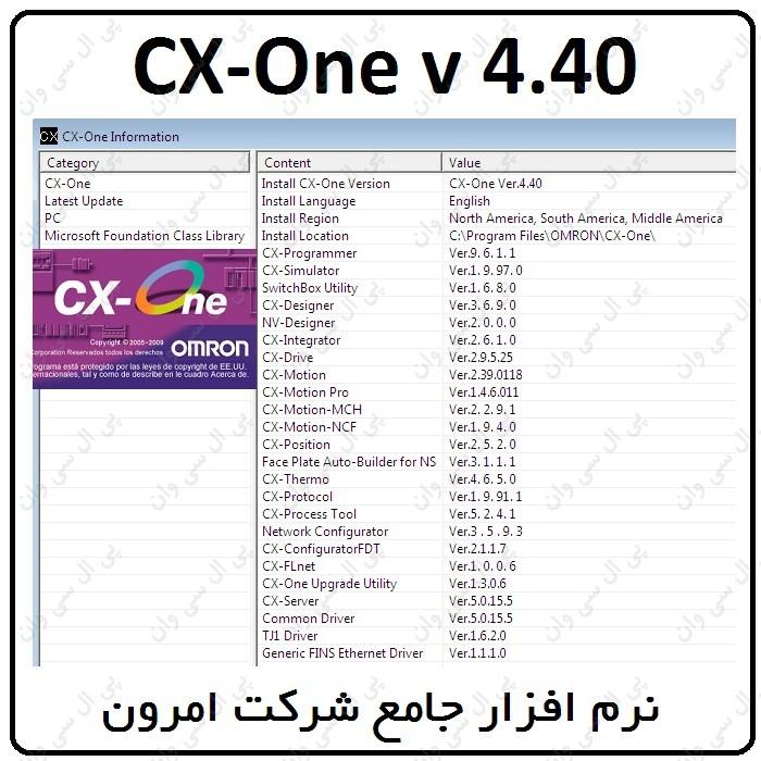 نرم افزار CX-One 4.40