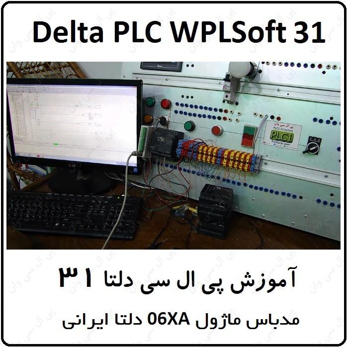آموزش پی ال سی دلتا ، 31 ، مدباس ماژول 06XA دلتا ایرانی