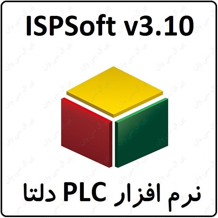 نرم افزار ISPSoft v3.10