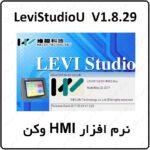 نرم افزار HMI وکن LeviStudioU.1.8.29