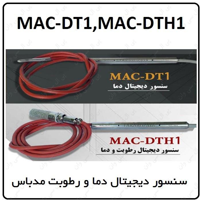 راهنمای سنسور دما و طوبت MAC DT1-DTH1